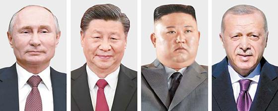 푸틴 러시아 대통령, 시진핑 중국 국가주석, 김정은 북한 국무위원장, 에르도안 터키 대통령(왼쪽부터)