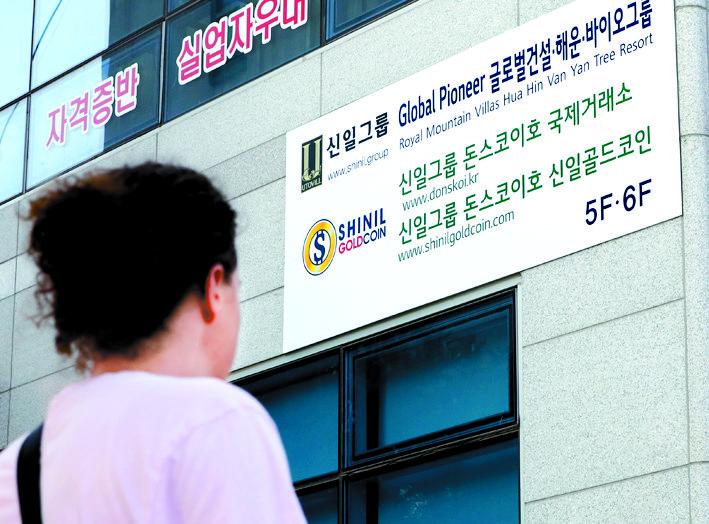 신일그룹 돈스코이호 국제거래소 모습. 뉴스1