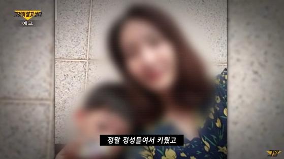 일명 '관악구 모자 살인사건'의 피해자들의 생전 사진. [사진 SBS '그것이 알고싶다']