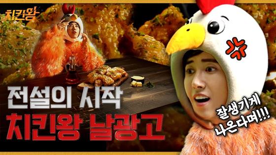 웹예능 '네고왕'을 통해 BBQ 광고 모델이 돤 황광희. [사진 달라스튜디오]