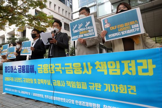 금융정의연대과 참여연대 경제금융센터 등 시민사회단체 관계자들이 10월 21일 서울 여의도 금융감독원 앞에서 '옵티머스 펀드 금융사기, 책임 방기한 금융당국과 금융사 규탄 기자회견'을 하고 있다.