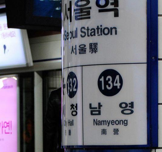 서울역 지하철 1호선 승차장. 중앙포토