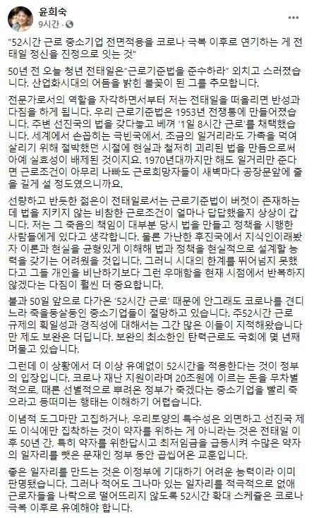 사진 윤희숙 국민의힘 의원 페이스북 캡처.