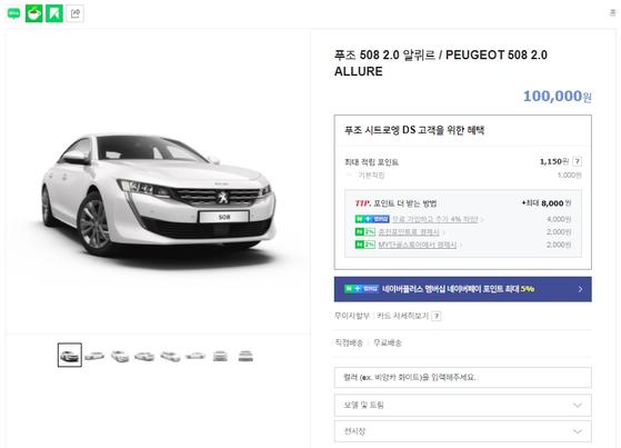 푸조 공식수입원 한불모터스는 11월 한 달간 네이버 스마트스토어에서 508 2.0 알뤼르 트림 차량을 1000만원 할인한 가격에 판매한다. 사진 한불모터스