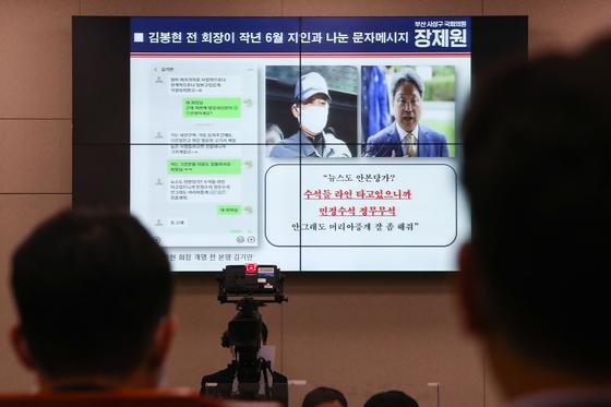 국민의힘 장제원 의원이 국회에서 김봉현 전 스타모빌리티 회장의 사건 관련 자료를 제시했다. 오종택 기자