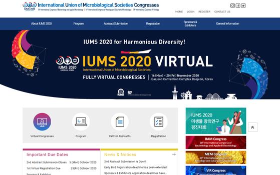 16일부터 20일까지 온라인으로 개최되는 'IUMS 2020 컨퍼런스' 공식 홈페이지