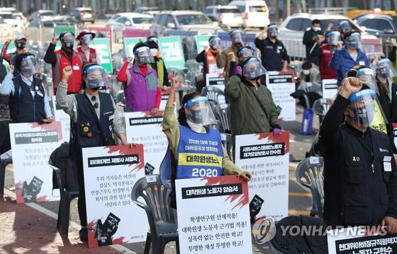 14일 오후 서울 영등포구 여의도공원 앞에서 열린 민주노총 주최 집회. 연합뉴스