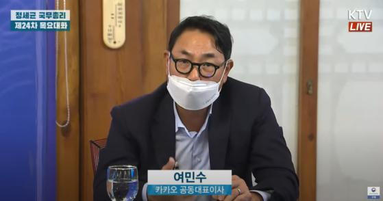 12일 목요대화에 참석한 여민수 카카도 공동대표. KTV 캡처