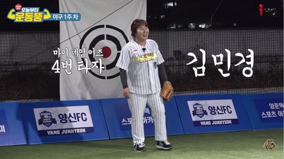 '시켜서 한다! 오늘부터 운동뚱'에서 양준혁 선수에게 야구를 배우는 김민경. [유튜브 캡처]