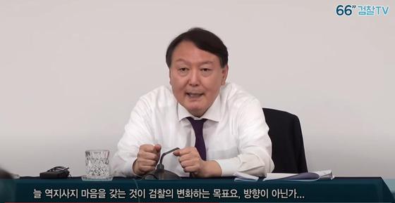 대검찰청은 지난 4일 윤석열 검찰총장이 지방 검찰청을 찾아 일선 직원들을 격려하는 모습을 담은 영상을 유튜브 채널 `검찰TV'를 통해 공개했다. 연합뉴스