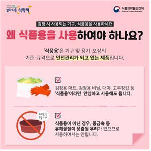 제공 식품의약품안전처