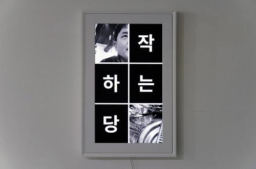 '외감각(外感覺 external senses)' 전시회 한영권 작가 작품 'Translation'(사진 제공: 씨앤피)