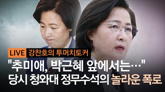 추미애, 박근혜 앞에서는...당시 청와대 정무수석의 놀라운 폭로!