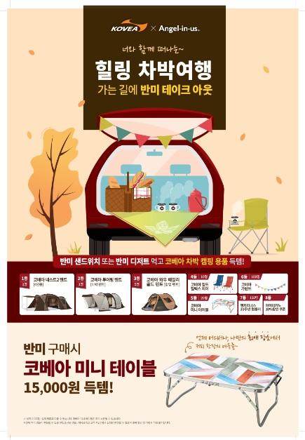 엔제리너스, 코베아와 제휴 고지물