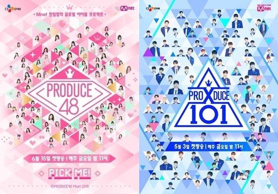 '프로듀스' 시리즈 포스터