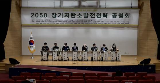 19일 국회의원회관에서 열린 '2050 장기저탄소 발전전략 공청회'. 환경부 유튜브 캡쳐