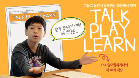 작년 8월 열린 제18회 ESU Korea 영어말하기 대회에서 초등 저학년부 대상을 수상한 노규민 어린이를 만났다.