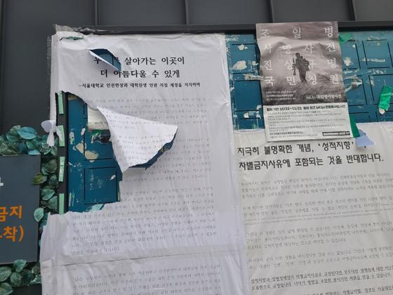 서울대 인권헌장 제정을 지지하는 내용의 대자보가 찢겨있다. 김지아 기자