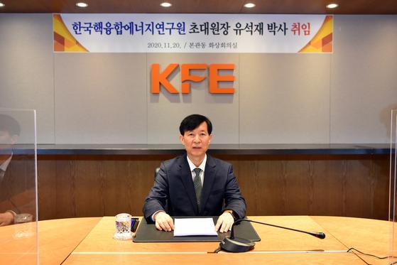 유석재 한국핵융합에너지연구원 초대 원장이 20일 온라인으로 열린 개원식에서 취임사를 읽고 있다. [사진 한국핵융합에너지연구원]