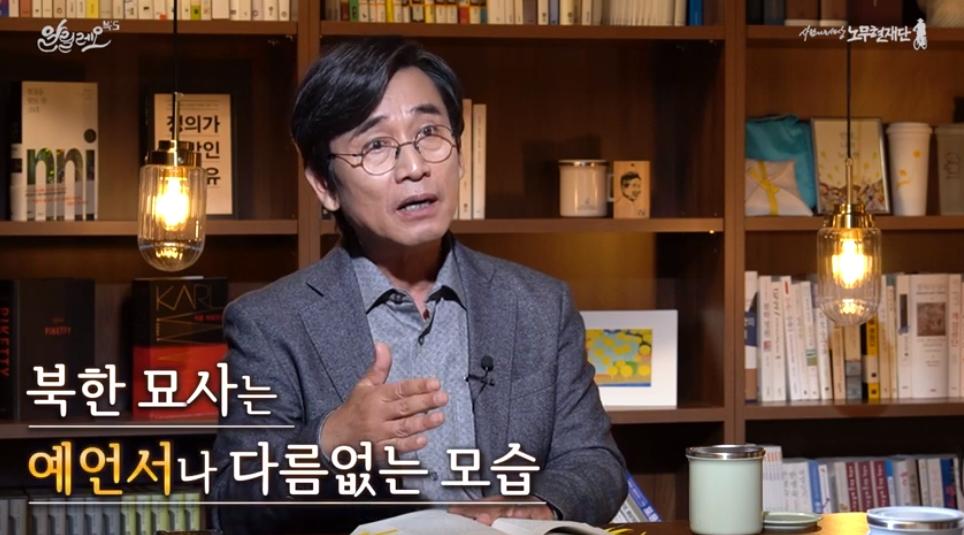유시민 노무현재단 이사장. 사진 알릴레오 북's 유튜브