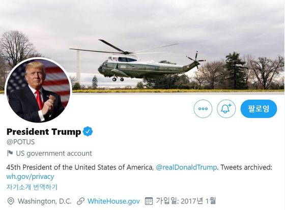 [사진 미국 대통령 트위터 공식 계정 캡처]