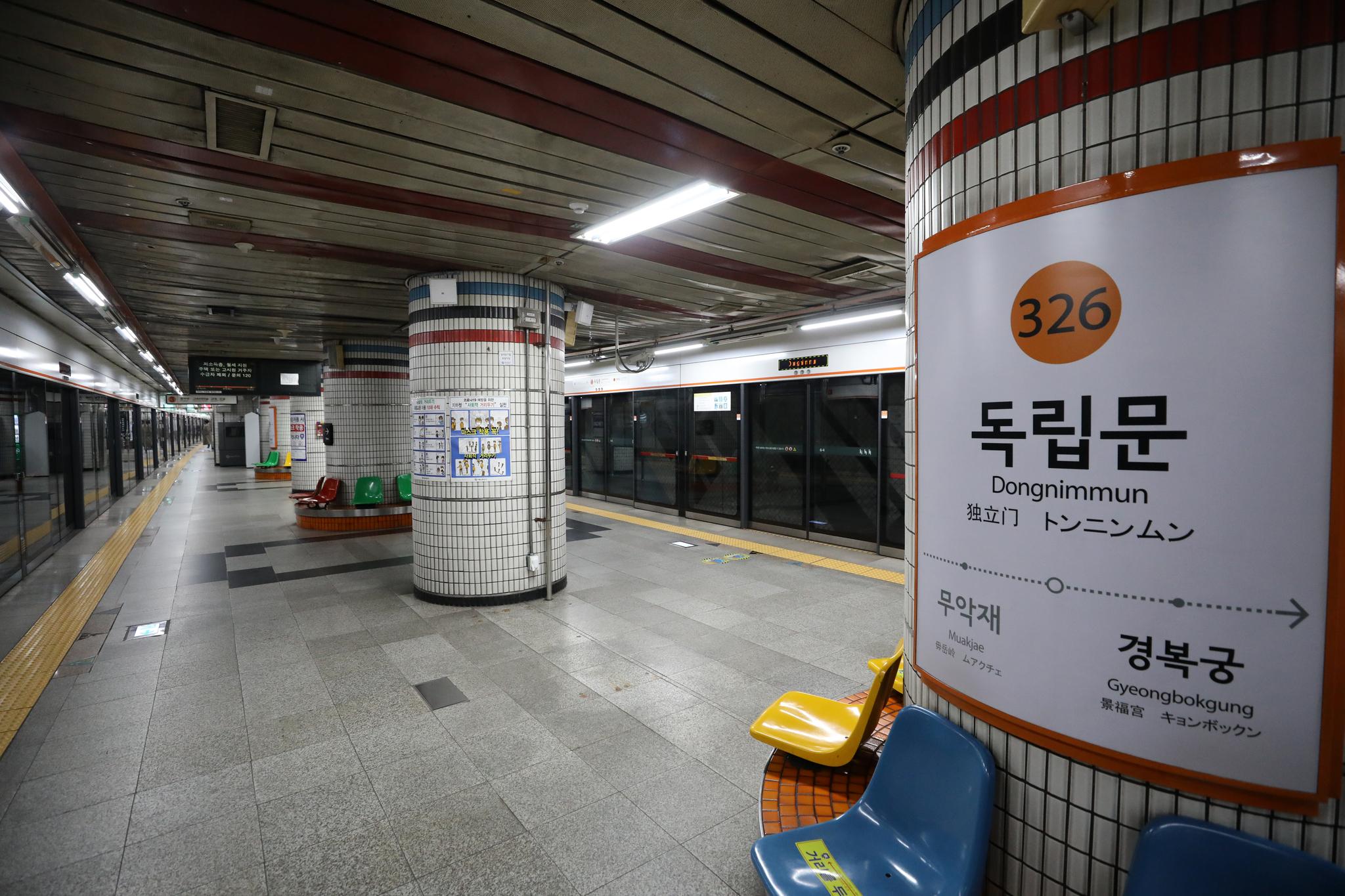 코로나 19의 여파로 서울 지하철의 승객이 크게 줄어 서울교통공사는 올해 1조원 넘는 적자를 낼 것으로 전망된다. [뉴스 1]