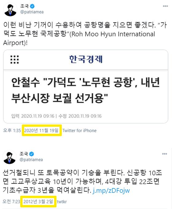 조국 전 법무부 장관이 지난 19일 자신의 트위터에 올린 글(위)와 8년 전인 2012년 3월 2일 트위터에 쓴 글. 트위터 캡처