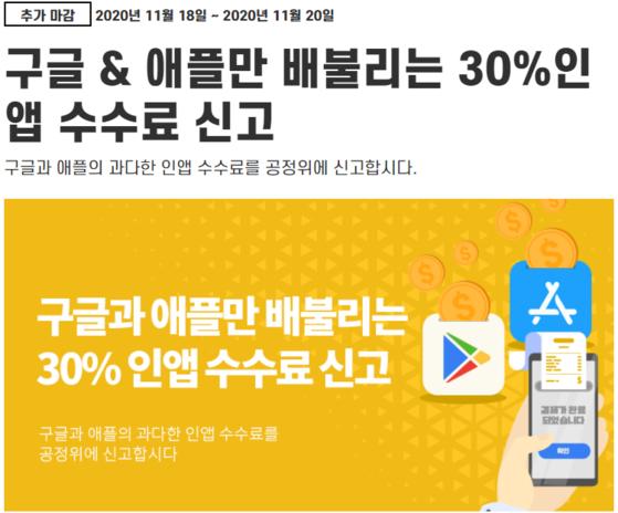공동소송 플랫폼 화난사람들의 구글 인앱결제 공동신고 페이지. 화난사람들은 11월 20일 공동신고 접수를 마감하고 24일 공정거래위원회에 신고를 진행하기로 했다.