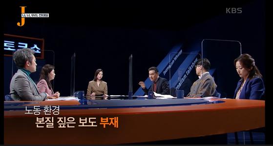 22일 KBS1 '저널리즘 토크쇼 J'가 전태일 열사 50주년을 맞아 노동현실 보도에 소홀한 언론을 비판하는 장면. KBS는 '저널리즘 토크쇼 J' 제작진에게 최근 일방적인 프로그램 중단을 통보해 논란이 되고 있다. [사진 KBS]