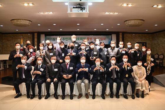 20일 양평군 평생학습센터 대회의실에서 열린 경기도 동남권 주민자치원로회의 출범 및 취임식 참석자들이 기념 촬영을 하고 있다.