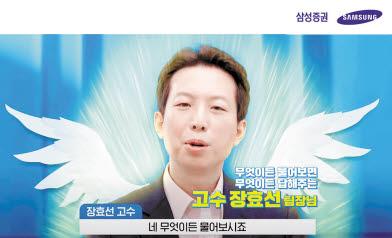 삼성증권이 제작한 금융 컨설팅 영상 '고수의 차담'이 지난달 21일 공개한 지 2주 만에 30만 뷰를 돌파하며 인기를 끌고 있다.