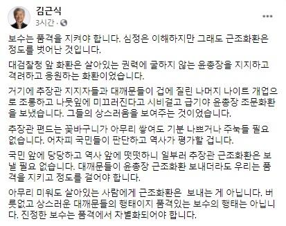 국민의힘 서울 송파병 당협위원장인 김근식 경남대 교수는 22일 자신의 페이스북에 글을 올렸다. 페이스북 캡처