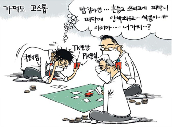 회룡 만평 - 가덕도 고스톱