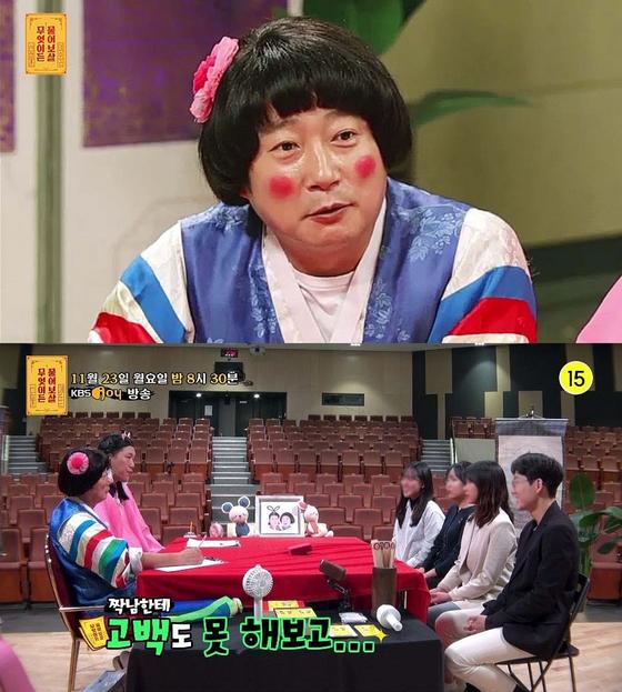 사진=KBS Joy '무엇이든 물어보살'