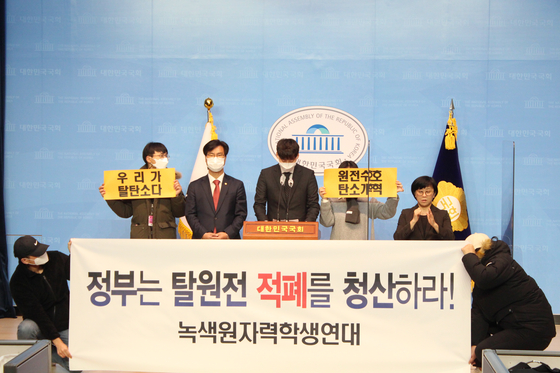 녹색원자력학생연대가 23일 국회 소통관에서 기자회견을 열고 있다. 사진 녹색원자력학생연대
