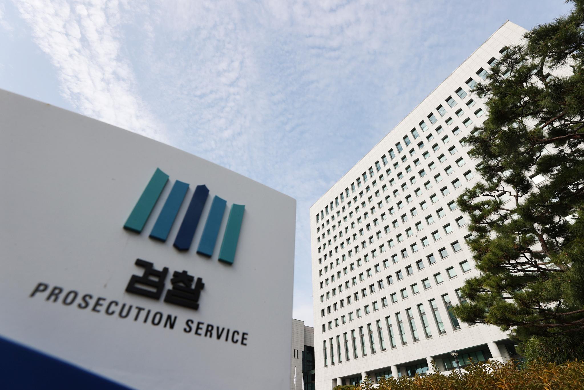 24일 서울 서초구 대검찰청의 모습. 연합뉴스