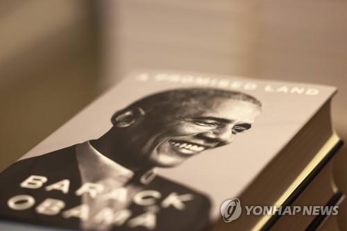 미국의 출판그룹 펭귄 랜덤하우스에 따르면 버락 오바마 전 대통령이 지난 17일 펴낸 회고록 『약속의 땅'(A Promised Land)』은 하루 동안에만 88만 7000부가 팔렸다. [AFP=연합뉴스]