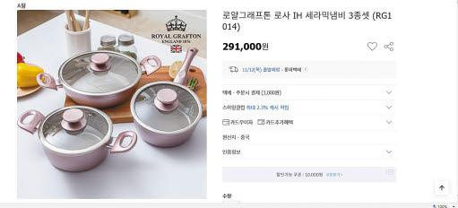 영국 명품 주방용품의 대명사 로얄 그래프톤이 연말을 맞아 가장 인기가 높은 품목으로 꼽히는 로사 IH세라믹 냄비를 특별 할인된 가격에 판매한다. [사진 로얄 그래프톤]