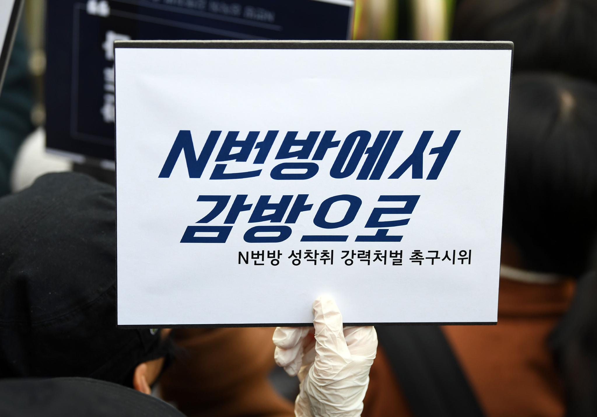 시민들이 텔레그램 '박사방' 운영자 조주빈 등의 강력처벌을 촉구하며 피켓 시위를 하고 있다. 연합뉴스