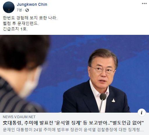 진중권 전 동양대 교수 페이스북. 인터넷 캡처