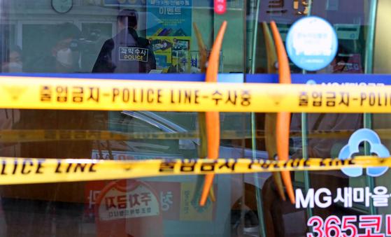 24일 오후 대구 동구 한 새마을금고에서 경찰들이 현장 조사를 하고 있다. 연합뉴스