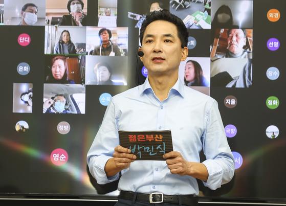 박민식 전 새누리당(국민의힘 전신) 의원. 연합뉴스