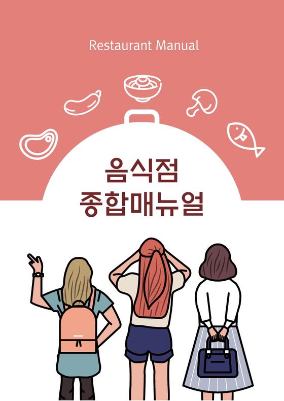 한국관광공사, 코로나19 일상 대비한 '음식점 종합매뉴얼'