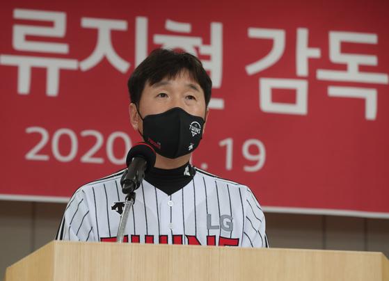 류지현 LG 트윈스 신임 감독이 지난 19일 열린 취임식에서 취임사를 하고 있다. 연합뉴스 제공