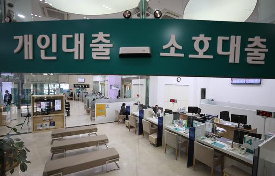 서울 중구 하나은행 본점 대출 창구의 모습. 연합뉴스