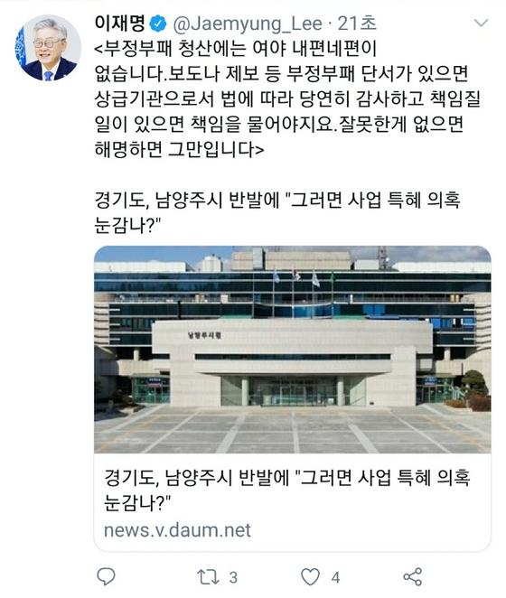 이재명 경기지사 트위터 캡처.
