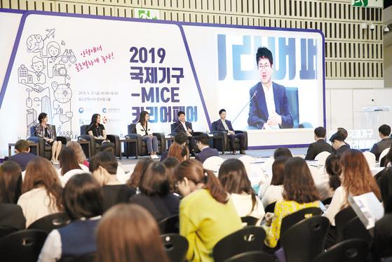 인천시와 외교부가 공동 주최하고 인천관광공사가 주관하는 '2020 국제기구-MICE 커리어페어'가 27일 온라인으로 개최된다. [사진 인천관광공사]