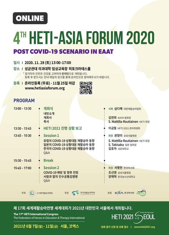 제4회 HETI-아시아 포럼 2020 포스터 [사진=한국마사회]