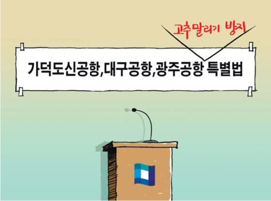 회룡 만평 - 가덕도 신공항