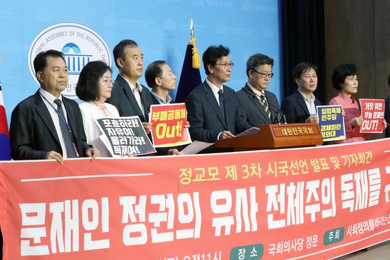 사회정의를 바라는 전국교수모임(정교모) 대표들이 지난 8월 13일 서울 여의도 국회 소통관에서 기자회견을 열고 '문재인 정권 폭정 고발 시국선언서'를 발표했다. 연합뉴스